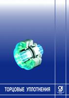 Каталог-Торцовые-уплотнения-ANGA-1