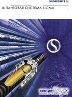 Каталог Резиновый трубопровод sigma