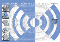 Преобразователи-Neo_WIFI